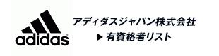 アディダス ジャパン株式会社