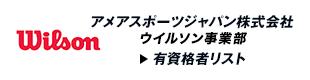 アメアスポーツジャパン株式会社