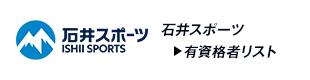 株式会社ICI石井スポーツ