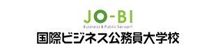 JO-BI 国際ビジネス公務員大学校