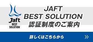 JAFT BEST SOLUTION 認定制度