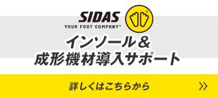 インソール&インソール成形器材導入サポート