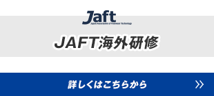JAFT海外研修